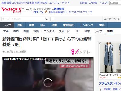 新幹線 飛び降り 緊急停止に関連した画像-02
