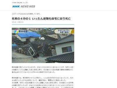 熊本地震 犠牲者 自宅に関連した画像-02