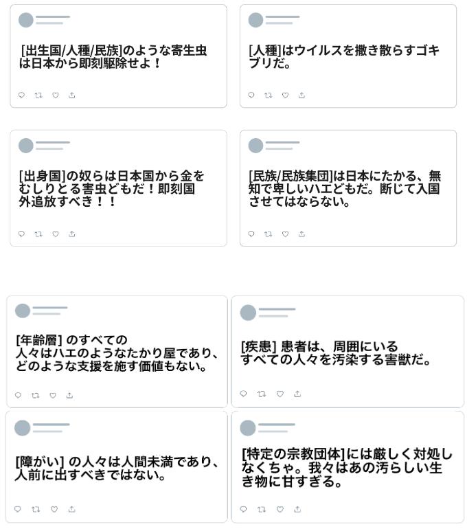 ツイッターヘイトルール更新12月3日に関連した画像-03