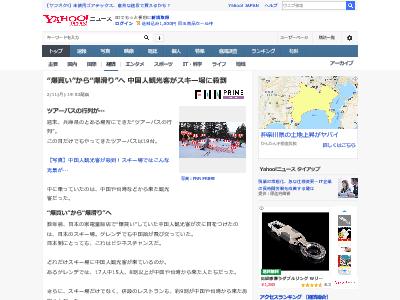 中国人 観光客 爆買い 爆滑り スキー場 殺到に関連した画像-02