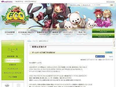エミル・クロニクル・オンライン サービス 終了 MMOに関連した画像-02