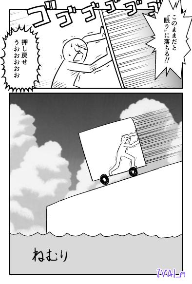 睡眠に関連した画像-02