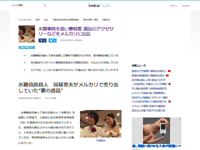 野田孝史 遺品 メルカリに関連した画像-02