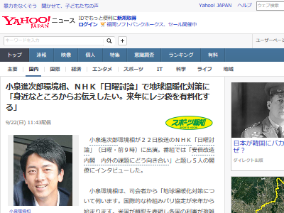 小泉進次郎 環境大臣 地球温暖化 レジ袋有料化に関連した画像-02