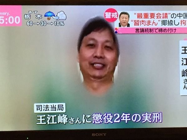 中国 習近平 中国共産党 習肉まん 揶揄 逮捕 懲役に関連した画像-05