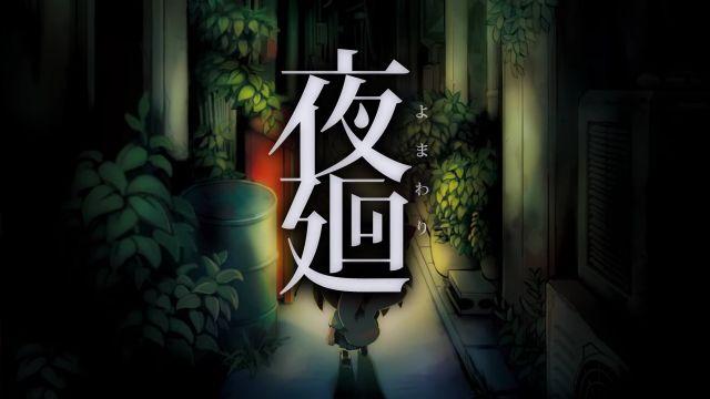 夜廻 ホラー 少女 夜 日本一ソフトウェアに関連した画像-01