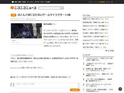 ゲーム キャラクター ファイナルファンタジー ポケットモンスター ストリートファイター ブレスオブファイア ゼノギアス キマリに関連した画像-02