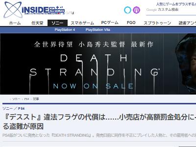 デススト デス・ストランディング PS4 小島秀夫 フラゲ 男性 解雇 罰金に関連した画像-02