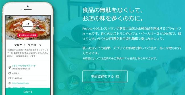 フードシェアリング 食品ロス 月額 売れ残り アプリに関連した画像-01
