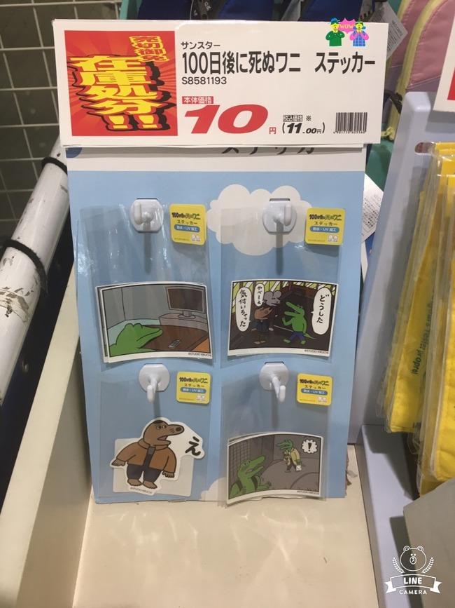 100日後に死ぬワニ 在庫処分 10円 ステッカー 値下げに関連した画像-06