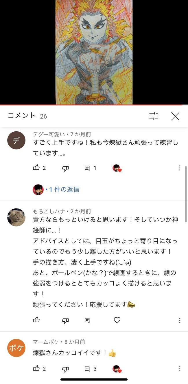 鬼滅の刃 煉獄杏寿郎 絵 下手 努力 数ヶ月後 神絵師に関連した画像-03