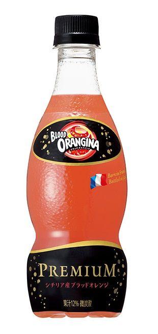 オランジーナ ブラッドオランジーナ シチリア ブラッドオレンジ サントリー 炭酸飲料 清涼飲料水 ジュースに関連した画像-03