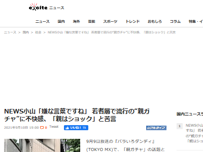 親ガチャ ジャニーズ 女子アナ 小山慶一郎 大島由香里に関連した画像-02