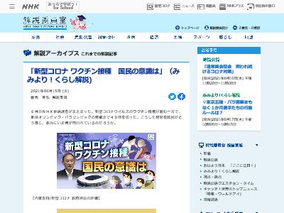 東京五輪 開催 是非 NHK 世論調査に関連した画像-02