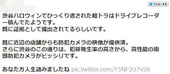 ハロウィン ハロウィーン 渋谷 軽トラ 横転 犯人 特定に関連した画像-03