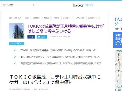 TOKIO 城島茂 怪我 に関連した画像-02
