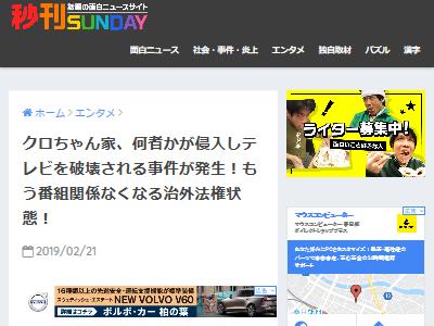 クロちゃん 自宅 テレビ 破壊に関連した画像-02