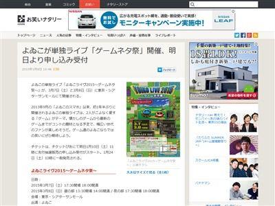 よゐこ ライブ お笑い ゲーム ゲームセンターCX 濱口優 有野晋哉に関連した画像-02