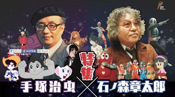 漫画の神様 手塚治虫手塚治虫 石ノ森章太郎 海外 人気に関連した画像-01