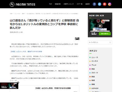 山口達也 酒気帯び運転 TOKIO 家宅捜査 焼酎に関連した画像-02