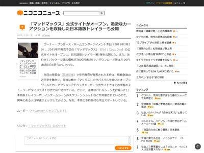 マッドマックス 公式サイトに関連した画像-02