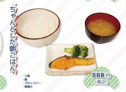 おそ松さん コラボカフェ メニュー すき家 朝定食 ボッタクリに関連した画像-02