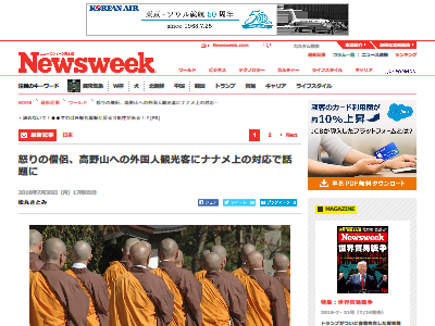 高野山 外国人観光客 僧侶に関連した画像-02