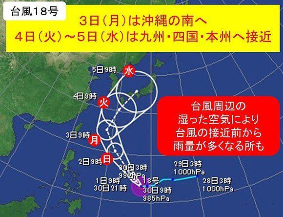 台風 18号 天気予報に関連した画像-03
