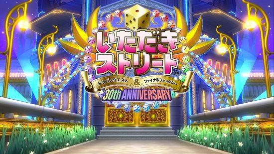 PS4・PSVita『いただきストリート ドラクエ&FF』の体験版が10月10日配信決定!!新キャラプレイ可能!!オンライン対戦可能!!製品版との対戦も可能!!