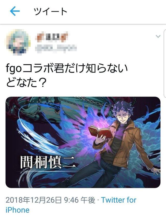 パズドラ FGO コラボ Fate ヘブンズフィール HFに関連した画像-06