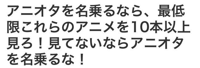 アニメオタク アニオタ 10作品 オタク 進撃の巨人 ラブライブ! ソードアート・オンライン けものフレンズに関連した画像-02