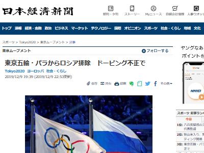 東京オリンピック 東京五輪 パラリンピック ロシア 不正 ドーピングに関連した画像-02