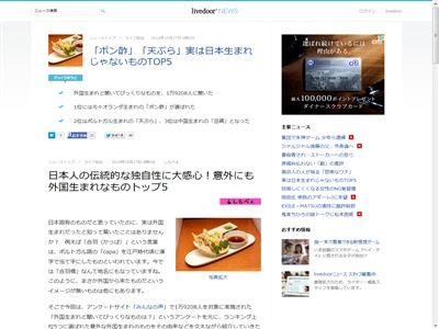 日本語 ポン酢 天ぷらに関連した画像-02