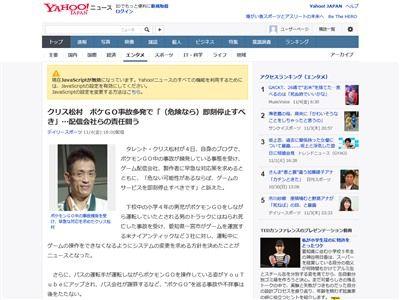 クリス松村 ポケモンGOに関連した画像-02