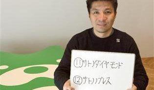 サイバーエージェント 藤田晋 ディープインパクト 産駒 購入 ウマ娘に関連した画像-01