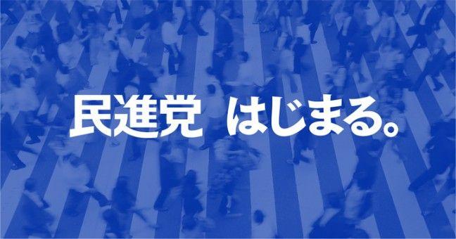 民進党 支持率に関連した画像-01