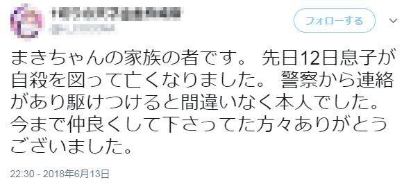 ツイッター 財布 盗難事件 犯人 出会い厨 梅田 解決に関連した画像-07