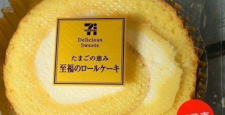 やわらかロール セブンイレブン ロールケーキ 引換券 スイーツ トイレットペーパーに関連した画像-01