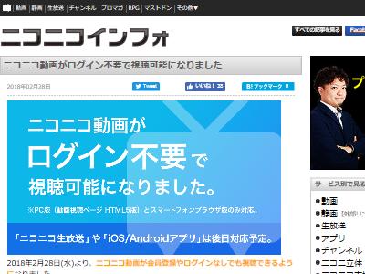 ニコニコ動画 niconico 会員登録 ログインに関連した画像-02