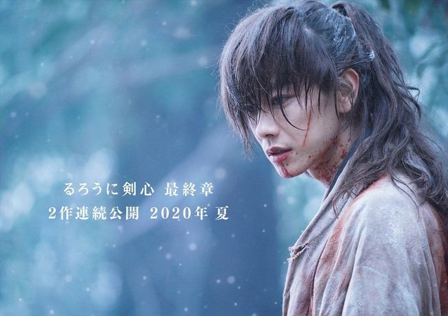るろうに剣心 実写映画 2作連続 最終章 公開決定に関連した画像-02
