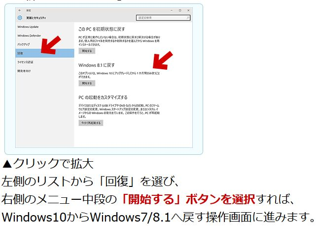 ウインドウズ10 Windows10 OS 元に戻す 方法 アップグレードに関連した画像-05