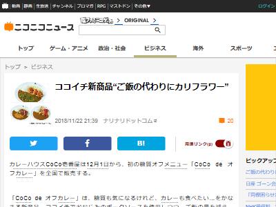 ココイチ CoCo壱番屋 カレー カリフラワー ご飯に関連した画像-02