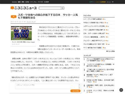 スポーツ サッカー 人気低下に関連した画像-02