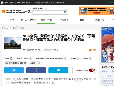 NHK 受信料 負担金 会長に関連した画像-02