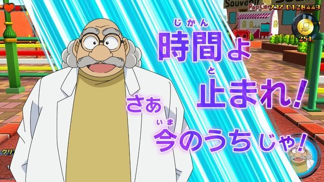 名探偵コナン 阿笠博士 時間停止に関連した画像-04