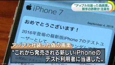 iPhone 詐欺 テストに関連した画像-01