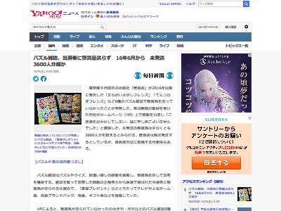 晋遊舎 パズル雑誌 当選者 景品 未発送に関連した画像-02