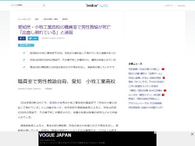 愛知県高校教師自殺職員室に関連した画像-02