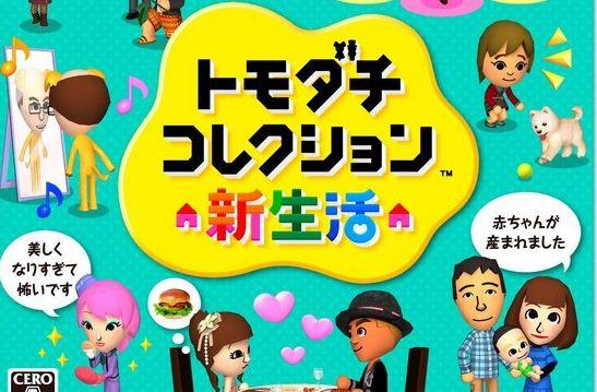 トモダチコレクション トモコレ 商標 任天堂 ニンテンドースイッチに関連した画像-01