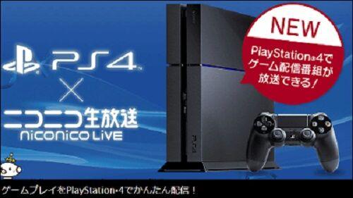 PS4 ニコニコ生放送 プレミアム会員 一般会員に関連した画像-01
